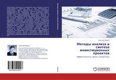 Bookcover of Методы анализа и синтеза инвестиционных проектов