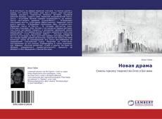 Buchcover von Новая драма