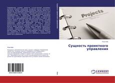 Bookcover of Сущность проектного управления
