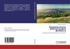 Capa do livro de Краеведческая библиография Донбасса