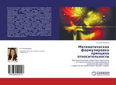 Bookcover of Математическая формулировка принципа относительности