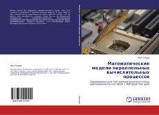 Математические модели параллельных вычислительных процессов kitap kapağı