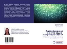 Copertina di Адсорбционная очистка водно-спиртовых смесей