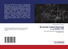 Bookcover of О сколе гомоструктур n-,p-GaAs(110)