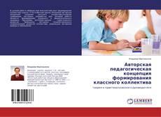 Обложка Авторская педагогическая концепция формирования классного коллектива