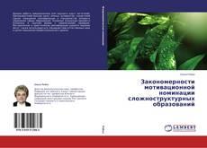 Capa do livro de Закономерности мотивационной номинации сложноструктурных образований