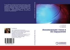 Portada del libro de Аккомодация глаза и ее нарушения