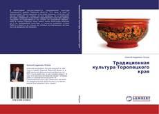 Couverture de Традиционная культура Торопецкого края