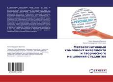 Bookcover of Метакогнитивный компонент интеллекта и творческого мышления студентов