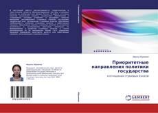 Bookcover of Приоритетные направления политики государства