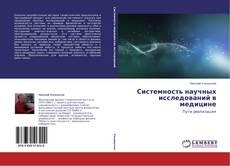 Buchcover von Системность научных исследований в медицине
