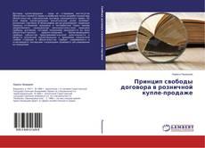 Capa do livro de Принцип свободы договора в розничной купле-продаже