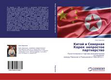 Bookcover of Китай и Северная Корея: непростое партнерство