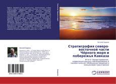 Copertina di Стратиграфия северо-восточной части Чёрного моря и побережья Кавказа