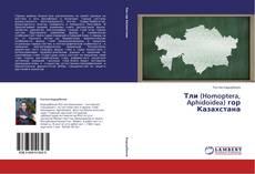 Обложка Тли (Homoptera, Aphidoidea) гор Казахстана