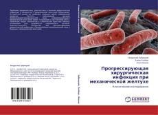 Bookcover of Прогрессирующая хирургическая инфекция при механической желтухе