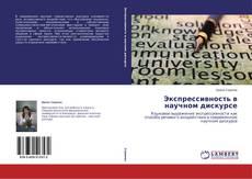 Buchcover von Экспрессивность в научном дискурсе