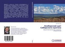 Capa do livro de Анабарский щит Сибирского кратона