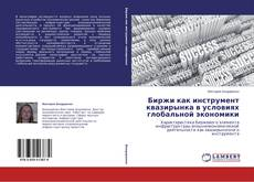 Bookcover of Биржи как инструмент квазирынка в условиях глобальной экономики