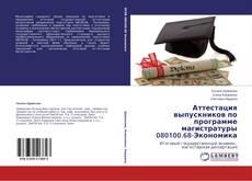 Bookcover of Аттестация выпускников по программе магистратуры 080100.68-Экономика