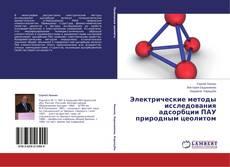 Электрические методы исследования адсорбции ПАУ природным цеолитом的封面