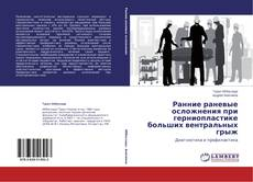 Bookcover of Ранние раневые осложнения при герниопластике больших вентральных грыж