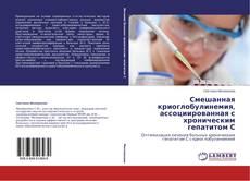 Обложка Смешанная криоглобулинемия, ассоциированная с хроническим гепатитом С