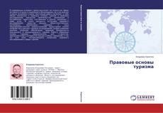 Bookcover of Правовые основы туризма
