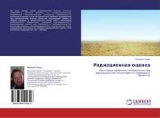 Bookcover of Радиационная оценка