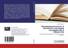 Обложка Индивидуальность и личность в истории государства и общества