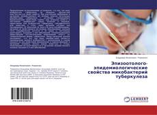 Bookcover of Эпизоотолого-эпидемиологические свойства микобактерий туберкулеза