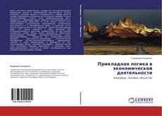Buchcover von Прикладная логика в экономической деятельности