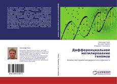 Copertina di Дифференциальное метилирование геномов