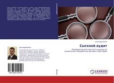 Bookcover of Сыскной аудит