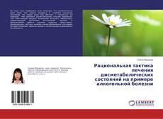 Couverture de Рациональная тактика лечения дисметаболических состояний на примере алкогольной болезни
