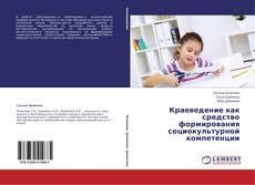 Bookcover of Краеведение как средство формирования социокультурной компетенции