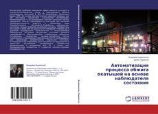 Bookcover of Автоматизация процесса обжига окатышей на основе наблюдателя состояния