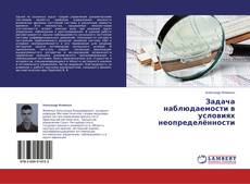 Capa do livro de Задача наблюдаемости в условиях неопределённости