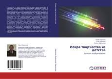 Bookcover of Искра творчества из детства