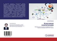 Bookcover of Ключевые компетенции