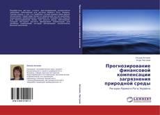 Portada del libro de Прогнозирование финансовой компенсации загрязнения природной среды