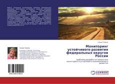 Мониторинг устойчивого развития федеральных округов России kitap kapağı