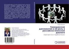 Borítókép a  Гражданская дипломатия и её роль в российско-японском диалоге - hoz