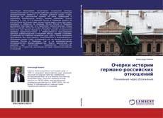 Borítókép a  Очерки истории германо-российских отношений - hoz