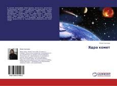Ядра комет kitap kapağı