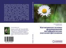Bookcover of Когнитивные основы формирования метафорических значений фитонимов
