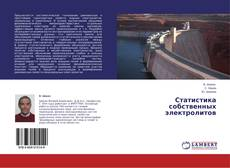 Bookcover of Статистика собственных электролитов