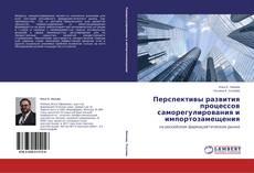 Обложка Перспективы развития процессов саморегулирования и импортозамещения