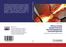 Bookcover of Получение сверхчистых железорудных концентратов