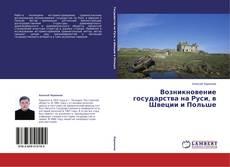 Buchcover von Возникновение государства на Руси, в Швеции и Польше